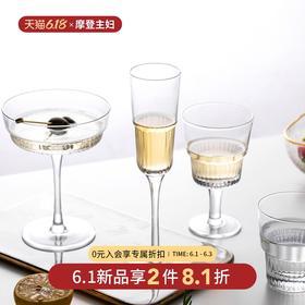 摩登主妇北欧轻奢红酒杯创意鸡尾酒洋酒杯酒壶酒具套装家用香槟杯