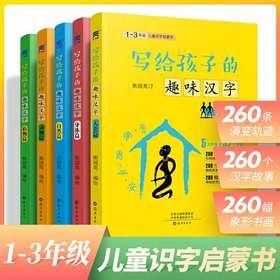 写给孩子的趣味汉字