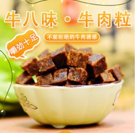 【牛八味惠购】牛肉粒三种口味混装(五香味,香辣味,沙嗲味)