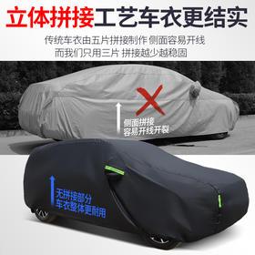 车衣车罩专用汽车四季通用防晒隔热防雨夏季防冰雹