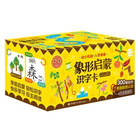 傲游猫 - 象形启蒙识字卡 原价68