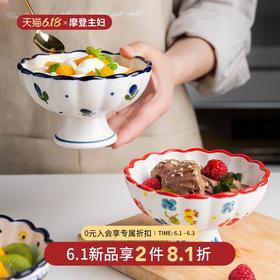 摩登主妇日式陶瓷甜品碗创意单个高脚饭碗酸奶沙拉碗手绘冰淇淋碗