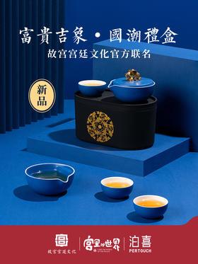泊喜故宫宫廷文化宝石蓝富贵吉象便携式旅行成套功夫茶具套装礼盒