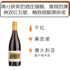 2016年莫路德酒庄罗宾逊葡萄园黑皮诺干红葡萄酒 Moorooduc Estate Robinson Vineyard Pinot Noir 2016