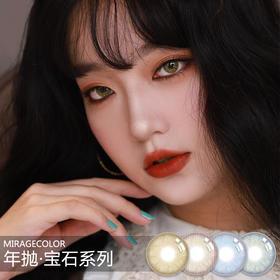 「黎雾3.0代」MIRAGECOLOR 宝石系列(年抛型)