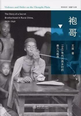 《袍哥》《消失的古城》《茶馆》| 王笛老师签名钤印本【同光行动第二季】第⑤期