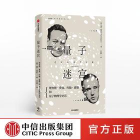 量子迷宫 保罗哈尔彭 著 科普 量子力学 物理 费曼与惠勒 中信出版社图书 正版