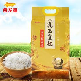 金龙鱼乳玉皇妃五常稻花香2.5kg