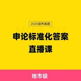 2020国考真题申论标准化答案直播课(地市级)