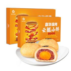 现烤云腿蛋黄小饼礼盒*2
