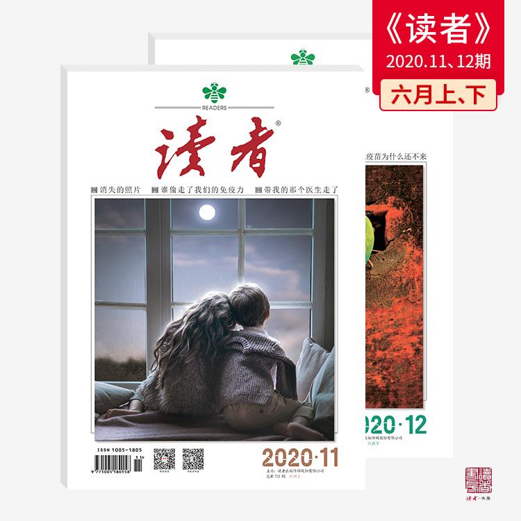 2020年 2019年《读者》单期杂志 正版现货 每月更新 一月两期两本 商品图8