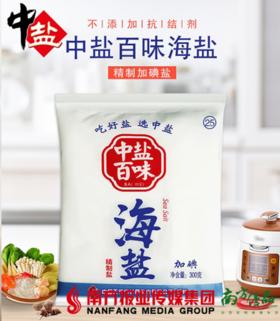 【珠三角包邮】中盐 百味海盐 300g/包  13包/份 (次日到货)
