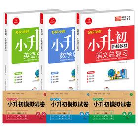 【开心图书】小升初总复习+小升初模拟试卷共6册