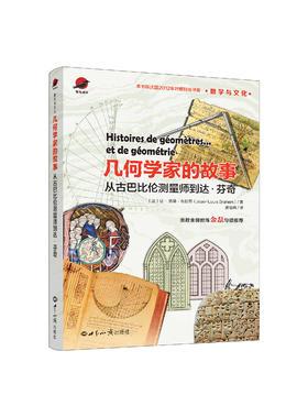 【新书首发】《几何学家的故事:从古巴比伦测量师到达·芬奇》