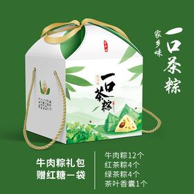 【醒世·一口茶粽】醒世·一口茶粽 牛肉粽大礼盒1500g