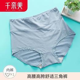 千奈美女舒适贴身亲肤高腰内裤清爽透气单条装性感女裤头