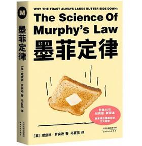 墨菲定律(长销15年经典版本新译)