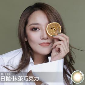 「大石推荐」ICHOCO 抹茶巧克力(日抛型)