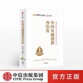 中国金融创新再出发 黄益平 著 金融 经济 金融政策 中信出版社图书 正版