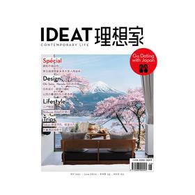 IDEAT理想家2020年6月刊