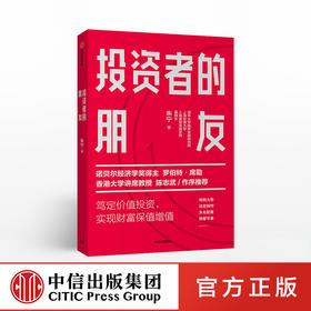 投资者的朋友 刚性泡沫作者 金融 投资者 财富保值 陈志武作序推荐 中信出版社图书 正版