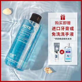 买一送一【进口 去屑专利】柏缇小分子氨基酸去屑健发洗发水 去屑 控油 三大植物萃取