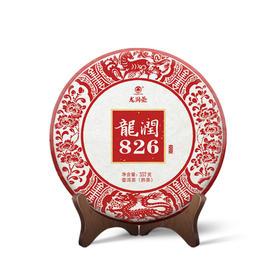 【线下同款】2020年龙润826标杆熟茶云南临沧凤庆普洱熟茶