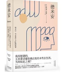 德米安(翻译家姜乙《悉达多》后全新译作!作家吴晓波、歌手小河诚意推荐)