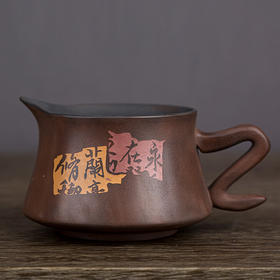 兰亭雅陶·公道杯