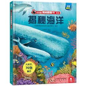 乐乐趣揭秘翻翻书系列第一辑(共4册)-揭秘海洋 原价56.8