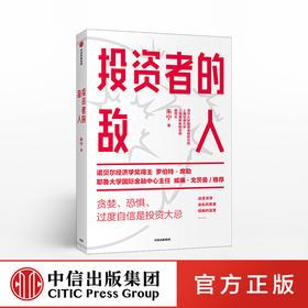 投资者的敌人 刚性泡沫作者 金融 投资者 风险高企 罗伯特席勒推荐 中信出版社图书 正版