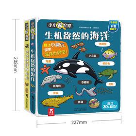 小小探险家第四辑(2册)原价:125.6