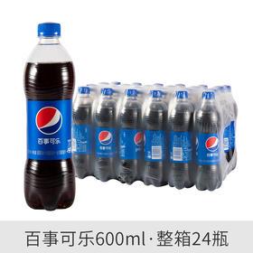 百事可乐600ml*24瓶