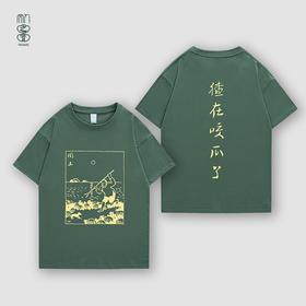 """""""闰土刺猹""""主题T恤"""