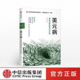 美元病:悬崖边缘的美元本位制 叶冰 著 经济理论 美元 货币 历史 中信出版社图书 正版