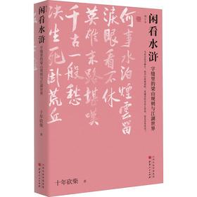 闲看水浒 字缝里的梁山规则与江湖世界 增订本
