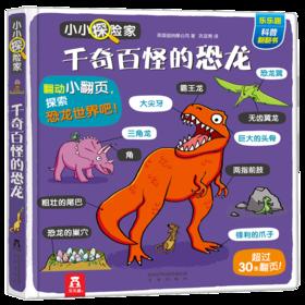 小小探险家第三辑-千奇百怪的恐龙 原价56.8