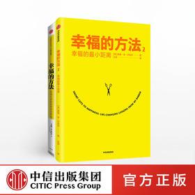 幸福的方法(套装2册) 泰勒本沙哈尔著 内心幸福 寻找幸福 热爱生活 幸福感 安全感 正能量 中信出版社图书 正版