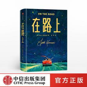 在路上 杰克凯鲁亚克 著 小说 巫昂全译本 中信出版社图书 正版