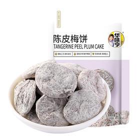 陈皮梅饼52g/袋