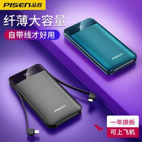 自带线DS08 10000毫安移动电源 电量显示 磨砂金属外壳 苹果华为手机通用