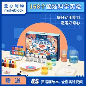 【万物杂志联名】Makeblock童心制物儿童科学小实验套装小学生手工制作材料diy玩具(萌妈Cecilia )
