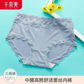 千奈美健康舒适内裤轻薄透气中腰性感蕾丝提臀女裤头