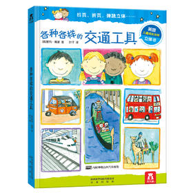 各种各样系列定制版(全4册)原价199.2