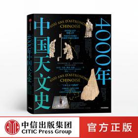 """4000年中国天文史 让马克博奈比多 著 科普读物 天文科普 天文版""""这里是中国"""" 中信出版社图书 正版"""