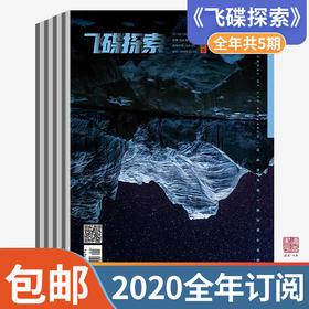 2020年读者飞碟探索杂志全年订阅 月刊 官网正版