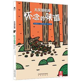 大灰狼咕噜(2册)V2.1-怀念的味道 原价32.8