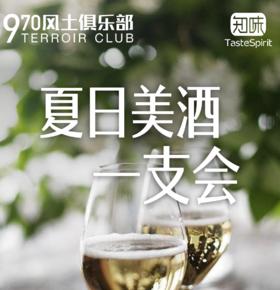 【上海】夏日美酒一支会