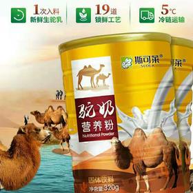斯可莱驼乳营养粉320克/罐动植物双蛋白营养好吸收