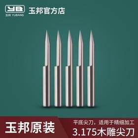 3.175木工刀 电脑数控雕刻机专用刀具 蜜蜡 琥珀绿松 耐用浮雕平底尖刀